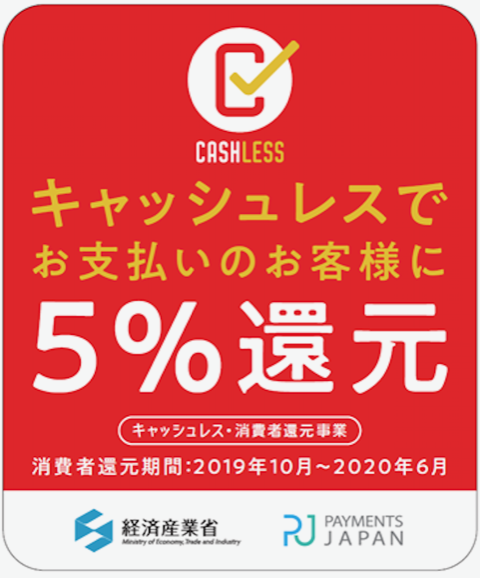 cashless_red