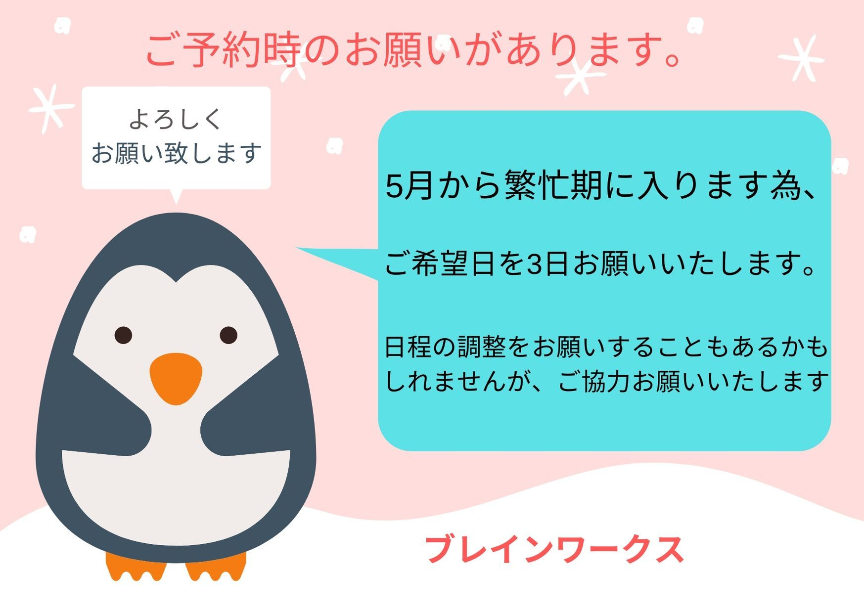 wishes from the party penguinのコピー
