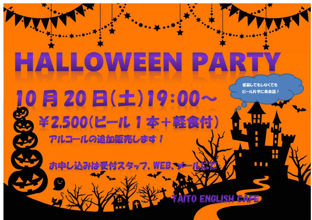 Halloween Party2018