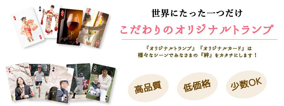 オリジナルトランプカード他品質にこだわる大阪府枚方市の美好堂