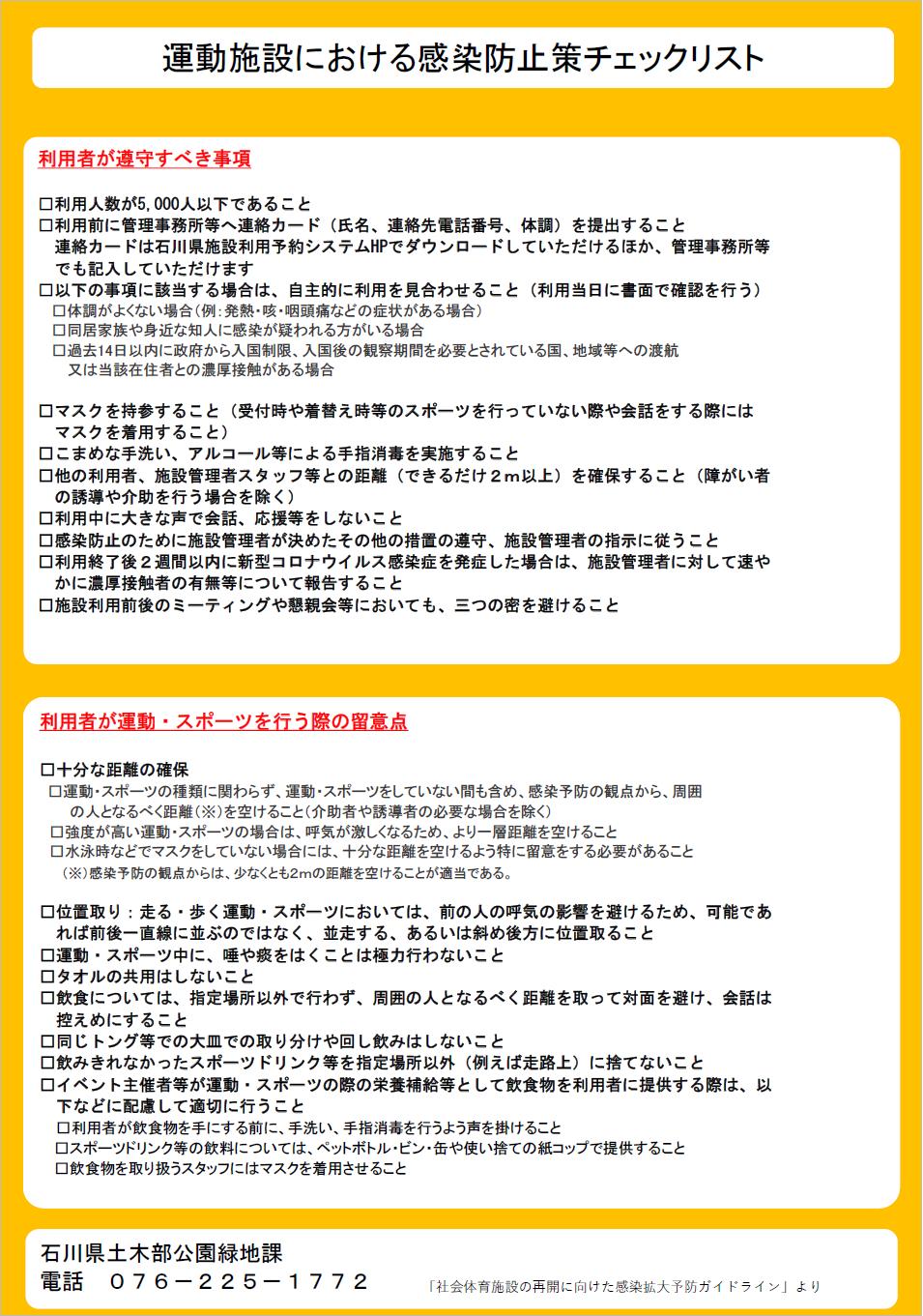 感染 石川 県 者 コロナ