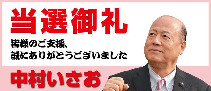 お知らせ|石川県議会議員「中村勲」オフィシャルサイト