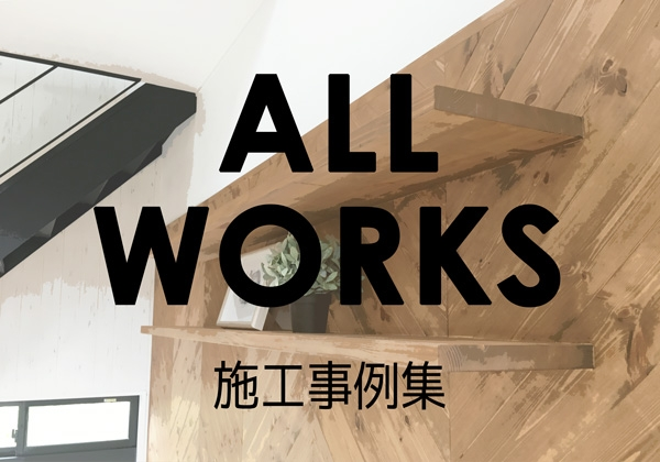 ALL-WORKS