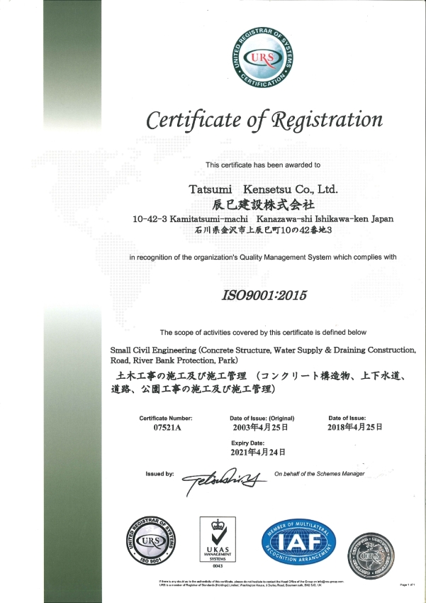 ISO9001小