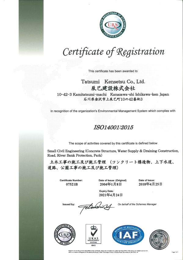 ISO14001小