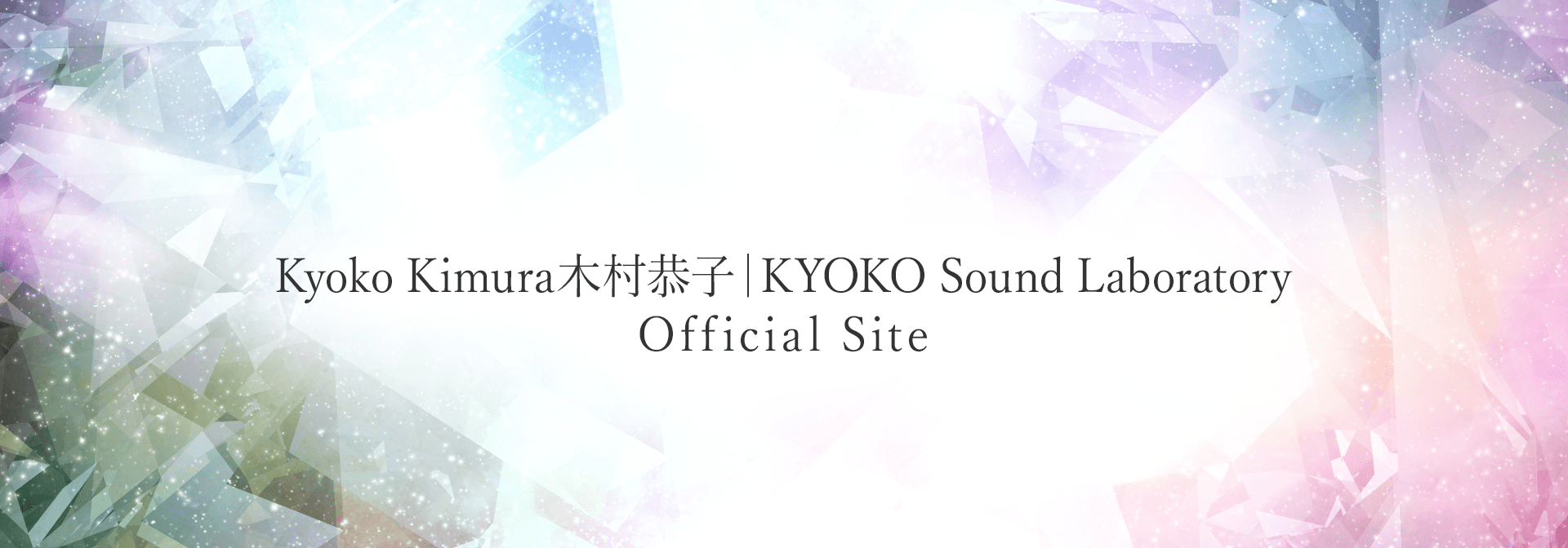 Kyoko Kimura木村恭子|KYOKO Sound Laboratory Official Site