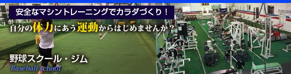 野球スクール・ジム:リュウコンディショニング