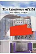(著書)The Challenge of DIA