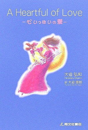 (著書)A Heartful of Love