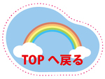 top_button_コピー