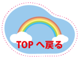 top_return_コピー