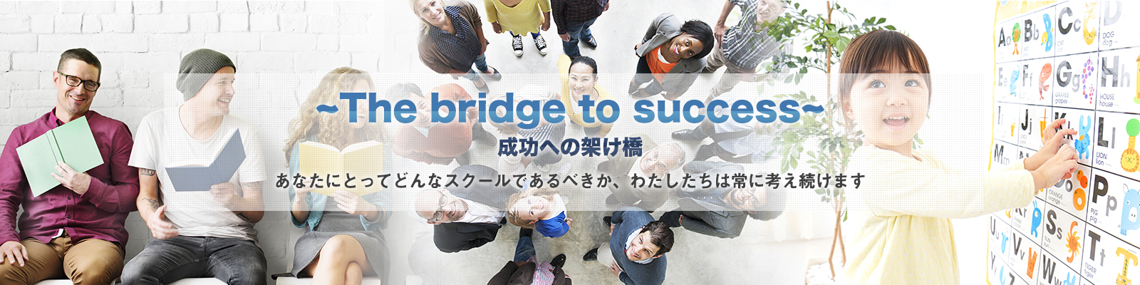 Bridge English Academy 平和台駅前校(03-4500-7758)