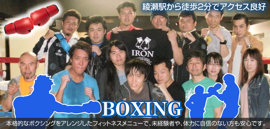 アイアンスポーツ ボクシングジム&フィットネスジムの画像