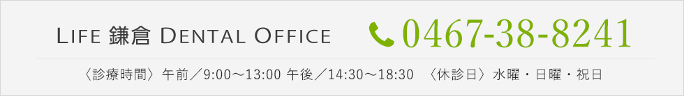 LIFE 鎌倉 DENTAL OFFICE(0467-38-8241)