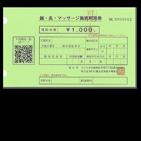 学校 組合 支部 埼玉 共済 公立