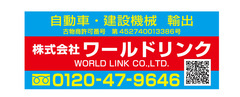 world-linkmg