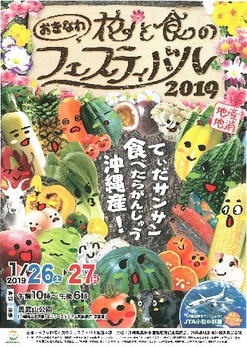 okinawa-flower-and-food-festival_img2019