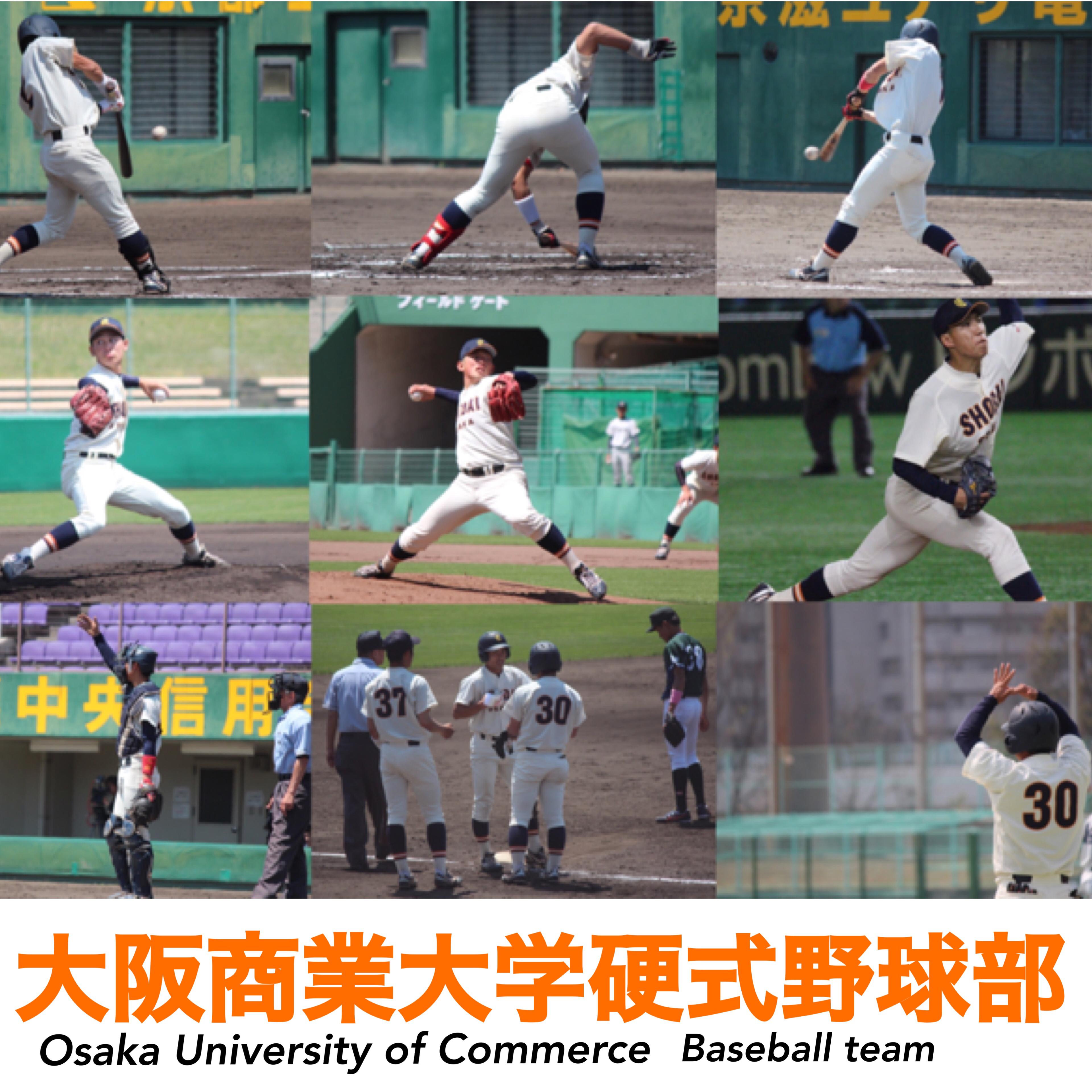 大学 野球 大谷 部 大阪 どこの大学リーグで野球をやりたい?セレクションの前に大学を調べよう