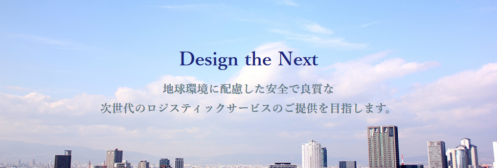 Design the Next