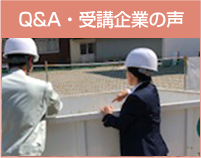 guide03_Q&A・受講企業の声